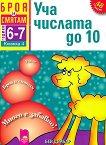Броя и смятам - книжка 4: Уча числата до 10 - Бев Дънбар - детска книга