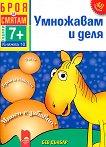 Броя и смятам - книжка 10: Умножавам и деля - Бев Дънбар - детска книга