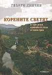 Корените светят в три реки, единайсет села и един град - Георги Хинчев -