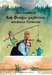 Как Финдъс развесели тъжния Петсън - Свен Норквист - детска книга