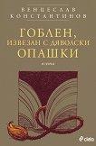Гоблен, извезан с дяволски опашки - Венцеслав Константинов -