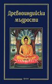 Древноиндийски мъдрости - книга