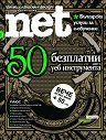 .net: Брой 43 - списание