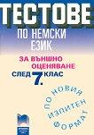 Тестове по немски език за външно оценяване след 7. клас - Веселина Диловска, Александра Казакова -