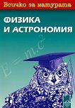 Всичко за матурата по физика и астрономия - Виктор Иванов, Мариета Иванова -
