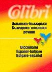 Испанско - български : Българско - испански речник -