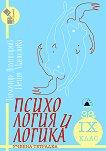 Учебна тетрадка по психология и логика за 9. клас - Тихомир Димитров, Петя Манолова -