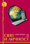 Учебна тетрадка по свят и личност за 12. клас - Сергей Герджиков -