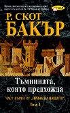 Принц на нищото: Тъмнината, която предхожда - Том 1 - Р. Скот Бакър - книга