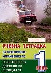 Учебна тетрадка за практически упражнения по безопасност на движение по пътищата за 1. клас - Васил Николов Паунов -