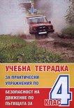 Учебна тетрадка за практически упражнения по безопасност на движение по пътищата за 4. клас -