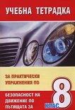 Учебна тетрадка за практически упражнения по безопасност на движение по пътищата за 8. клас -