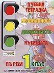 Учебна тетрадка по безопасност на движението по пътищата за 1. клас: С елементи на програмирано обучение - помагало