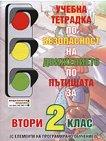 Учебна тетрадка по безопасност на движението по пътищата за 2. клас: С елементи на програмирано обучение -