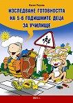 Изследване готовността на 5 - 6 годишните деца за училище - Васил Паунов -