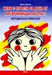 Игри с пръсти за деца от предучилищна възраст - Васил Паунов - книга