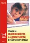 Темата за безопасността на движението в родителските срещи от 1., 2., 3. и 4. клас - Николай Паунов -