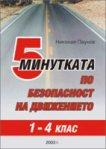 5 минутката по безопасност на движението за 1., 2., 3. и 4. клас - учебна тетрадка
