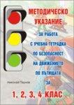 Методическо указание за работа с учебна тетрадка по безопасност на движението по пътищата за 1., 2., 3. и 4. клас - помагало