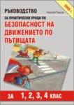 Ръководство за практически уроци по безопасност на движението по пътищата за 1., 2., 3. и 4. клас - Николай Паунов -