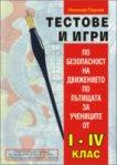 Тестове и игри по безопасност на движението по пътищата за учениците от 1., 2., 3. и 4. клас - Николай Паунов -