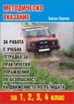 Методическо указание за работа с учебната тетрадка за практически упражнения по безопасност на движението по пътищата за 1., 2., 3. и 4. клас - Васил Паунов -