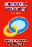 Петминутката и урокът по БДП за 1., 2., 3. и 4. клас - Васил Паунов -