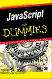 JavaScript For Dummies - Ричард Уогнър - учебник