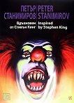 Вдъхновен от Стивън Кинг - Петър Станимиров -