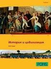 История и цивилизация за 9. клас - Михаил Зауер, Азмют Брюкман, Ролф Брютинг -