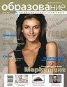 Образование и специализация в чужбина - Брой 29 / Септември 2011 -