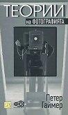 Теории на фотографията - Петер Гаймер -