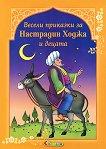 Весели приказки за Настрадин Ходжа и децата - Турхан Расиев -