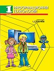 Информационни технологии - учебно помагало за 1. клас + CD - Румяна Папанчева, Красимира Димитрова, Искра Пеева, Яна Маврова - книга за учителя