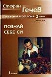 Стефан Гечев - съчинения в пет тома :  Познай себе си - том 2, книга 1 - Стефан Гечев -