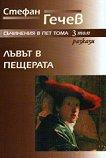 Стефан Гечев - съчинения в пет тома :  Лъвът в пещерата - том 3 - Стефан Гечев -