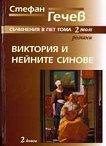 Стефан Гечев - съчинения в пет тома :  Виктория и нейните синове - том 2, книга 2 - Стефан Гечев -