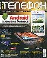 Телефон : Българското списание за мобилни технологии - Септември 2011 -