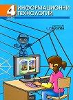 Информационни технологии - учебно помагало за 4. клас + CD - Румяна Папанчева, Красимира Димитрова, Искра Пеева, Яна Маврова -