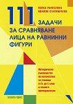 111 задачи за сравняване лица на равнинни фигури - Пенка Рангелова, Ивайло Старибратов -