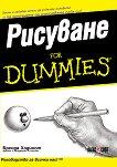 Рисуване For Dummies - Бренда Ходинот -