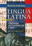 Lingua latina: ������� �� �������� ���� - ������� ��������� - ������ ��������