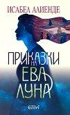 Приказки на Ева Луна - Исабел Алиенде - книга