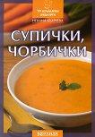Супички, чорбички - Невяна Кънчева -