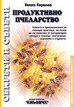 Продуктивно пчеларство. Секрети и съвети - Наско Кирилов -