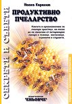 Продуктивно пчеларство. Секрети и съвети - книга