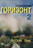 Горизонт 2: Русский язык для второго года обучения - Татяна Ненкова - помагало