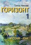 Горизонт 1: Русский язык для первого года обучения - Татяна Ненкова - помагало