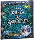 Книга на вълшебствата + CD - Джим Пайп -