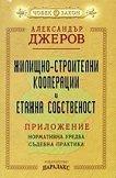 Жилищно - строителни кооперации и етажна собственост - Александър Джеров -